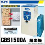サタケ精米機 CBS1500A