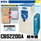 サタケ精米機 CBS2200A