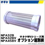 サタケ グレードパッカー用オプション網(NPA32B、NPA32VB、NPA45BV)