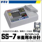 サタケ 穀物(コメ・ムギ)用水分計 モイステックス SS-7
