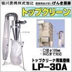 笹川 トップクリーン【LP-30A】乾燥機上部クリーナのゴミを集塵袋へ。30石乾燥機まで対応