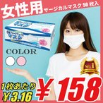 マスク 女性用 子供用 少し小さめサイズの3層プリーツフェイスマスク50枚入り