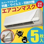 エアコンマスク 5枚セット (エアコンフィルター エアコンカバー )
