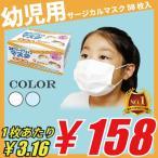 マスク 幼児 子供 キッズ用サイズ 3層プリーツフェイスマスク50枚入り