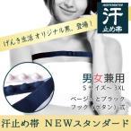 【クリックポスト便送料無料】男女兼用 『汗止め帯NEWスタンダードタイプ』