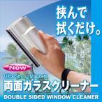 両面ガラスクリーナー 窓掃除 (網戸アタッチメント付き)窓クリーナー【送料無料】