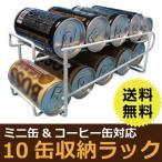 缶ラック  ミニ缶&コーヒー缶用 10缶ディスペンサー 冷蔵庫収納 缶ラック