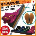 おしゃれ足袋 足袋スタイル高機能作業靴