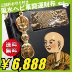 三鈷杵お守り付き 風水ヘビ革開運財布