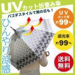 涼感日傘 晴雨兼用 パゴダスタイル 遮光涼感傘