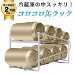 缶ラック 8缶ディスペンサー 冷蔵庫収納整理用缶ホルダー コロコロ缶ラック 【送料無料】