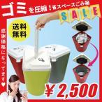 ショッピングごみ箱 ゴミ箱 圧縮式 ( 圧縮できる ごみ箱 )