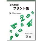 sato(全珠連)検定 プリント集 5級