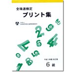 sato(全珠連)検定 プリント集 6級