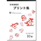 sato(全珠連)検定 プリント集 10級