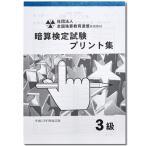 sato(全珠連)暗算 (あんざん)プリント集 3級