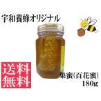 巣みつ(百花)180g 非加熱 生はちみつ 送料無料 はちみつ 宇和養蜂 養蜂場直送 愛媛産