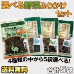 雅虎商城 - 選べる野菜ふりかけ5袋セット 4種類からお好みのふりかけを5袋選べる