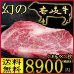 幻の壱岐牛 サーロインステーキ200g2枚セット