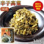 辛子高菜100g(明太子入り) 国産高菜100% うまかもん ふくや
