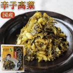 【訳あり特価】辛子高菜250g(マイルド) 国産高菜100% うまかもん ふくや