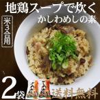 雅虎商城 - かしわめしの素2袋セット・地鶏スープで炊く鶏飯(メール便送料無料)かしわご飯、かしわ飯、とりめし