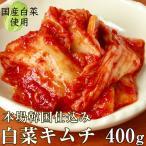 雅虎商城 - 李さんの手作り白菜キムチ400g 本場韓国仕込み