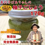 柚子胡椒170g 佐賀県七山「みよこばあちゃん」手作り 無農薬で栽培