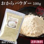 おからパウダー 100g(微粒子パウダー) 送料無料 九州産大豆「ふくゆたか」使用