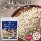 そのままたべられる九州大麦フレーク300g 送料無料 九州産大麦100% 無添加 オートミール シリアル フレーク