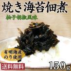 送料無料 ポイント消化 柚子胡椒入り焼きのり佃煮150g 九州有明海産の国産海苔を使用