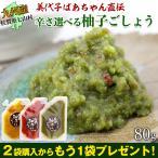 佐賀県七山産の柚子胡椒80g(送料無料)2袋購入でもう1袋プレゼント ポイント消化 お試し