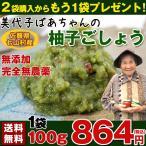 佐賀県七山産の柚子胡椒100g(送料無料)無添加、無農薬栽培の柚子を使用