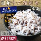 雅虎商城 - 送料無料 ポイント消化 国産十六雑穀米たっぷり500g もち麦・アマランサスも配合!