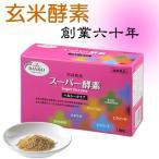 スーパー酵素ヘルシー 箱入り 90包 酵素ダイエット サプリメント 玄米酵素 無添加 手作り 原材料国産