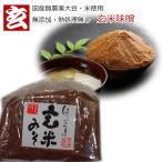 (添加物未使用 無農薬玄米、大豆使用) はるこま無添加、無農薬 玄米味噌2kg (1kg2袋) 送料無料 (一部地域除く)