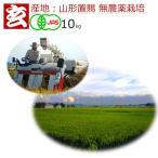 無農薬玄米 10kg 送料無料 JAS有機認証 山形県産 無農薬コシヒカリ 産年:令和元年 生産者:小林亮 ※精米選択可