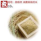 新米28年産 島根県 つや姫 減農薬 玄米 10kg 送料無料 (416)