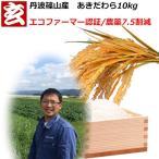 農薬7.5割減  あきだわら 玄米 10kg 送料無料 産地:丹波篠山産 生産者:田渕信也 産年:令和2年 ※精米選べます