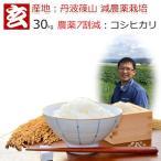 お米 30kg 玄米 送料無料 農薬7割減栽培 丹波 篠山産 減農薬米 コシヒカリ 産年:令和元年