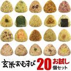 送料無料 玄米おむすび お試し20個セット 手作り おむすび 冷凍