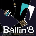 Ballin' 8 / �и� ����Ϻ with Travelling Strings���ܥ���� ������ / �����ϥ� ���󥶥֥� ������ �ȥ�٥�󥰥��ȥ�󥰥�