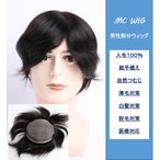 男性用部分かつら 部分ウィッグ ヘアピース トップピース 脱毛対応 白髪隠し 人毛ウィッグ 人毛 総手植え 自然 通気 抗菌