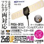 PROTEK フルセグワンセグ両対応高感度ブースターアンテナ+マルチコネクター USB給電タイプ [PHSA-OF25]
