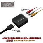 TIMELY HDMI→アナログRCAコンバーター ドリキャプ・アナログフォーエバー [DC-HDMIRCA]