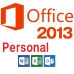 【開封品 DSP版】 Microsoft Office 2013 Personal (PIPC版)