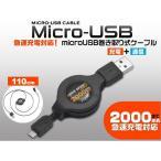急速充電対応microUSB巻取式ケーブル 2A対応 110cm [WM-544-01]
