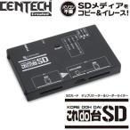 Centech USB3.0 SDデュプリケーター&メディアリーダーライター これdo台SD [CT-DB300]