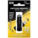 【新品】 32GB Super Talent USB2.0メモリ [STU32RMP] 回転式