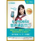 WEB限定 U-NEXT 音声通話機能付き U-mobile 通話プラス(SIM後日発送)